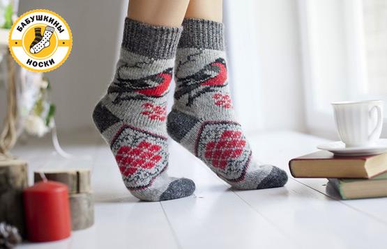 Бабушкины носки. Тёплые носки, гольфы и варежки