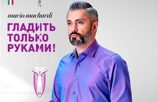Mario Machardi. Мужские сорочки, не требующие глажки